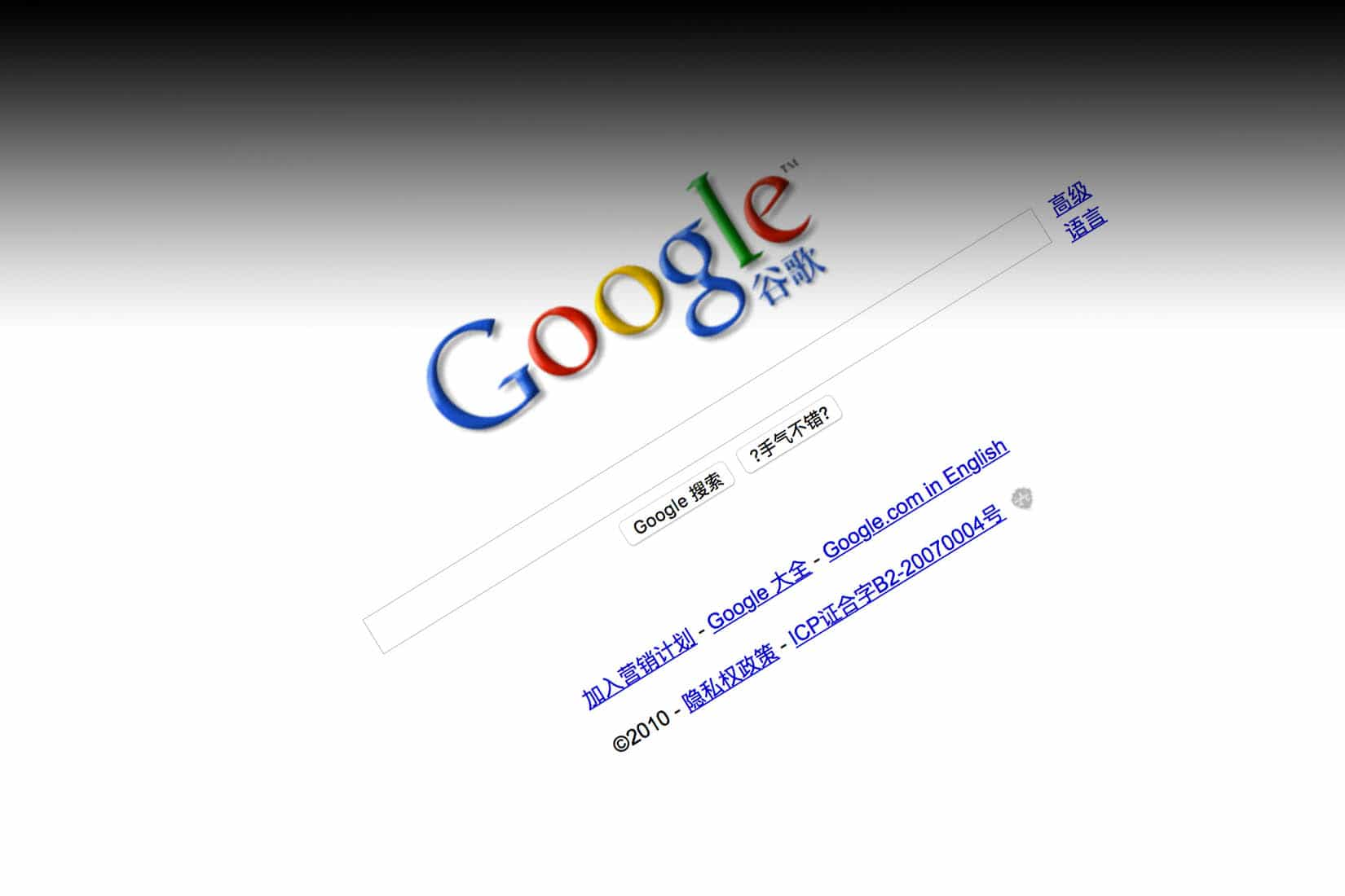 Google in China - Swivel